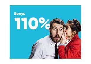 Бонус 110% на баланс счета при любом платеже до 8 ноября