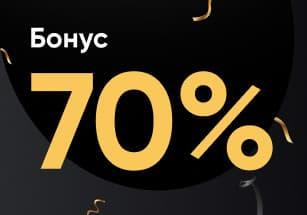Бонус 70% при пополнении баланса в дни черной пятницы!