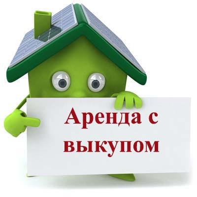 Договор аренды недвижимости с правом выкупа образец
