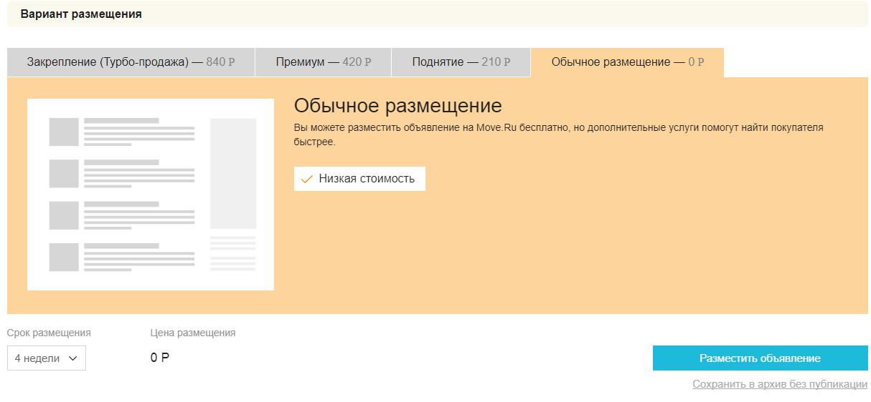 e1035d921a48 Платное размещение объявлений на портале Move.Ru