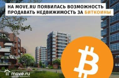 На Move.ru появилась возможность продавать недвижимость за биткоины