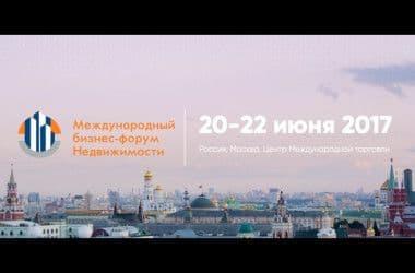 Алексей Шмонов стал спикером Международного Бизнес Форума Недвижимости 2017