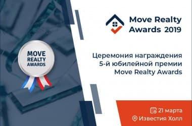 Move Realty Awards пройдет в марте 2019 года!