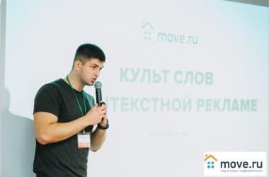 Move.ru выступил на Форуме по маркетингу в недвижимости