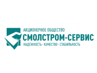 АО «СМОЛСТРОМ-СЕРВИС»
