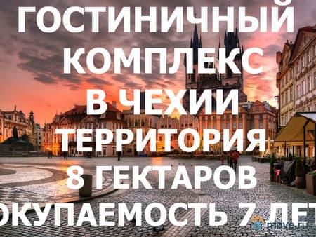 Продается гостиница, 80000 м², Астана, Чехия