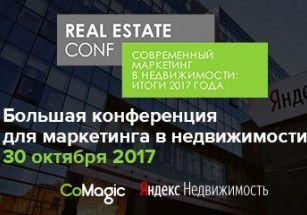 """Яндекс.Недвижимость и CoMagic проведут """"Большую конференцию для маркетинга в недвижимости"""""""