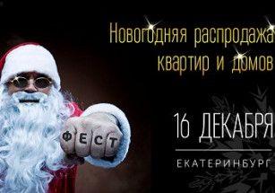 Екатеринбург в ожидании праздничного Домофеста 16 декабря
