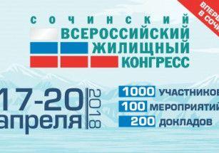 Сочинский Всероссийский жилищный конгресс приглашает к участию
