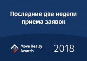 Остались последние две недели, чтобы успеть стать участником Move Realty Awards 2018