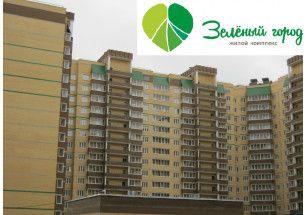 Компания «Домстрой» сдала 12 корпус ЖК «Зеленый Город»