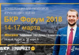 В Москве пройдёт конференция для специалистов и руководителей агентств недвижимости