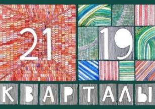 В ЖК «Кварталы 21/19» доступна «военная ипотека» от Сбербанка