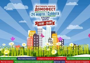Фестиваль Жилья Домофест стартует 24 марта 2018 в Екатеринбурге