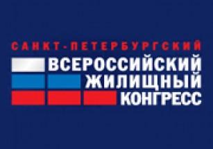 Началась регистрация на Санкт-Петербургский Всероссийский жилищный конгресс