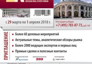 38-я выставка для покупателей и продавцов жилой недвижимости «Недвижимость от лидеров» в Гостином дворе