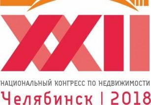 7-11 июня 2018 г. в Челябинске пройдет XXII Национальный Конгресс по Недвижимости