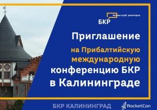 С 26 по 28 июля в Калининграде пройдет Прибалтийская международная конференция БКР