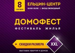 Уральские застройщики снизят цены на недвижимость на 1 день