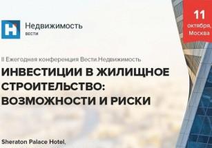 11 октября 2018 года состоится II Ежегодная конференция Вести.Недвижимость