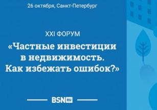 В Санкт-Петербурге пройдет XXI Форум «Частные инвестиции в недвижимость. Как избежать ошибок?»