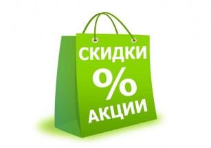 Сумма скидок на купленные в апреле премиальные лоты составила почти полмиллиарда рублей