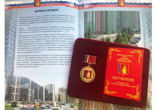 ГК «Лидер Групп» получила награду  «За заслуги в созидании города Мурино»