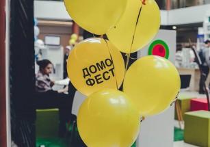 12 октября в Екатеринбурге пройдет Домофест