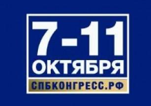 Санкт-Петербургский Международный жилищный конгресс состоится с 7 по 11 октября 2019