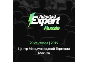 Конференция Admitad Expert — о главных трендах в партнерском маркетинге и онлайн-продвижении