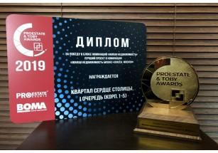 Квартал «Сердце Столицы» стал победителем премии PROESTATE&TOBY Awards 2019