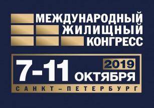 Завершается регистрация на Международный жилищный конгресс
