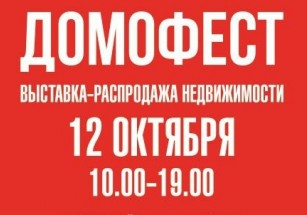 12 октября на Домофесте пройдут бесплатные семинары по недвижимости для населения