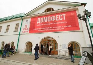 В Екатеринбурге прошел 10-й Домофест: выставка недвижимости стала по-настоящему народным событием