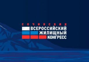 Открыта регистрация на сочинский конгресс 2020