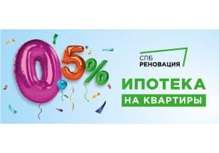 Ипотека со ставкой 0,5% на квартиры «СПб Реновация»