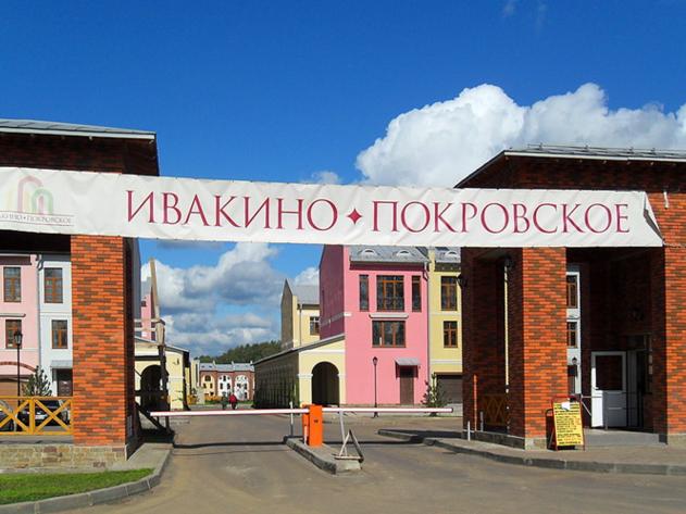 ЖК «Ивакино-Покровское», г. Химки
