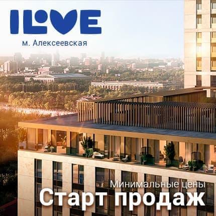 Старт продаж квартир в ЖК ILOVE