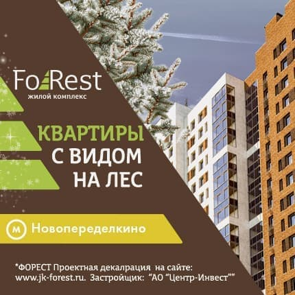 ЖК FoRest