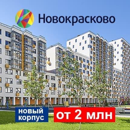 «Новокрасково» комфорт-класса от 2 млн