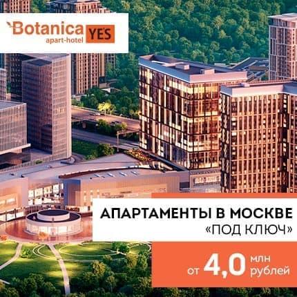 YE'S Botanica от ГК Пионер