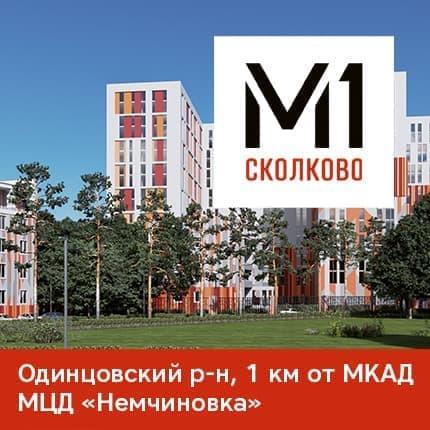 «М1 Сколково» — старт продаж!