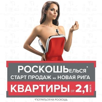 ЖК Новая рига