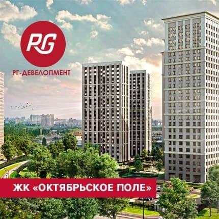ЖК «Октябрьское поле»
