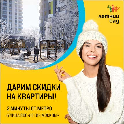 "ЖК ""Летний сад"". м. ул. 800-летия Москвы"