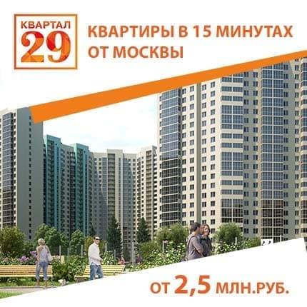 "ЖК ""Квартал 29"", г. Мытищи"