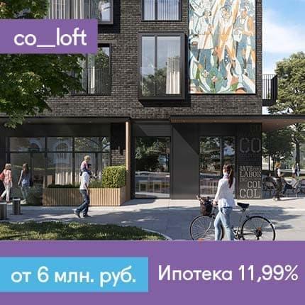 Лофты CO_LOFT
