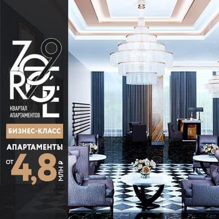 Квартал апартаментов Зорге 9