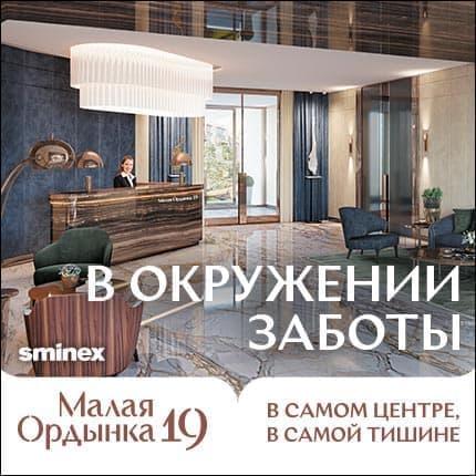 Элитный дом Малая Ордынка 19.