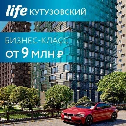 ЖК LIFE-Кутузовский